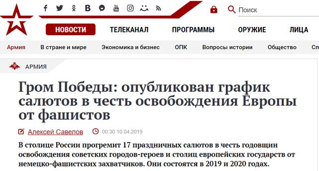 Kam bus iššauti šiandien pergalės saliutai Maskvoje.